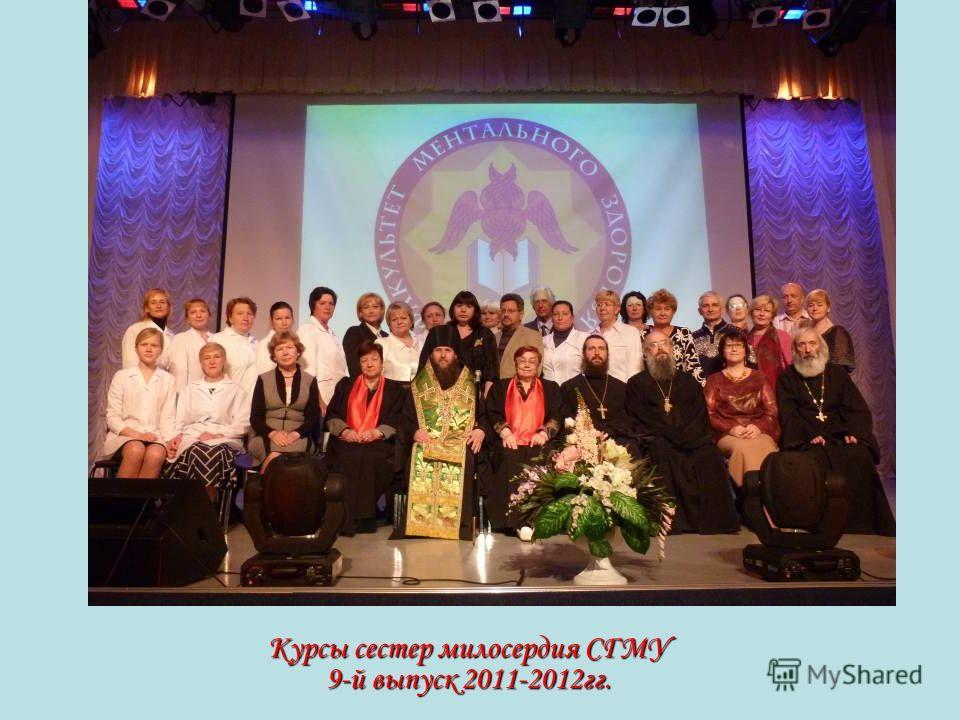 Курсы сестер милосердия СГМУ 9-й выпуск 2011-2012гг.