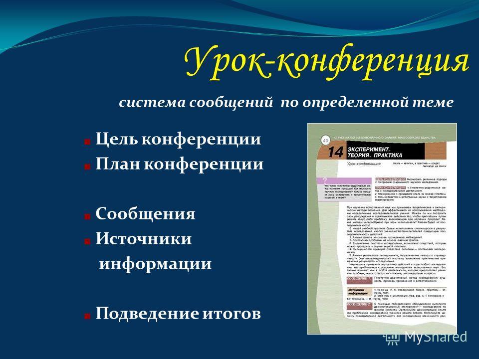 система сообщений по определенной теме Цель конференции План конференции Сообщения Источники информации Подведение итогов