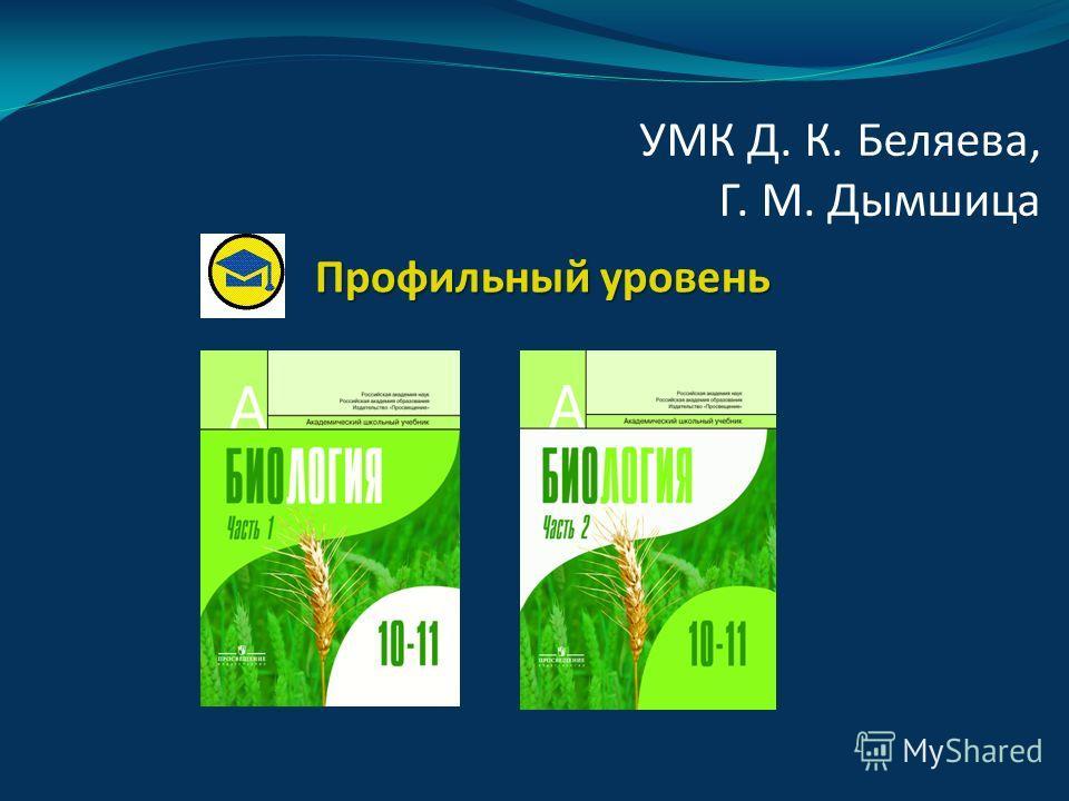 Профильный уровень УМК Д. К. Беляева, Г. М. Дымшица