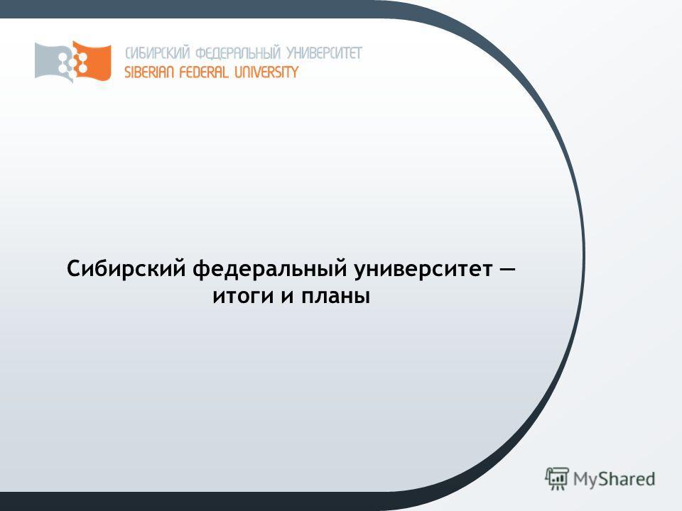 Сибирский федеральный университет итоги и планы