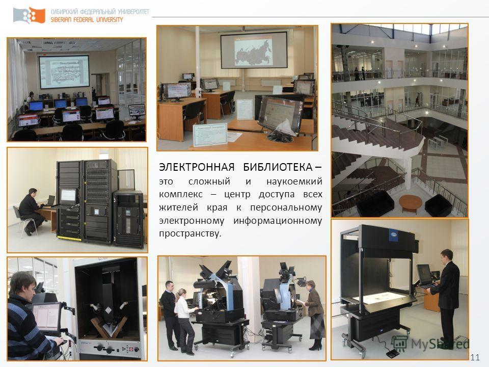 ЭЛЕКТРОННАЯ БИБЛИОТЕКА – это сложный и наукоемкий комплекс – центр доступа всех жителей края к персональному электронному информационному пространству. 11