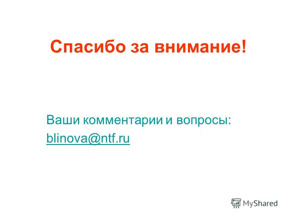 Спасибо за внимание! Ваши комментарии и вопросы: blinova@ntf.ru