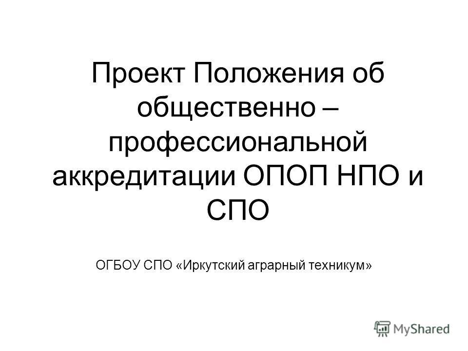 Проект Положения об общественно – профессиональной аккредитации ОПОП НПО и СПО ОГБОУ СПО «Иркутский аграрный техникум»