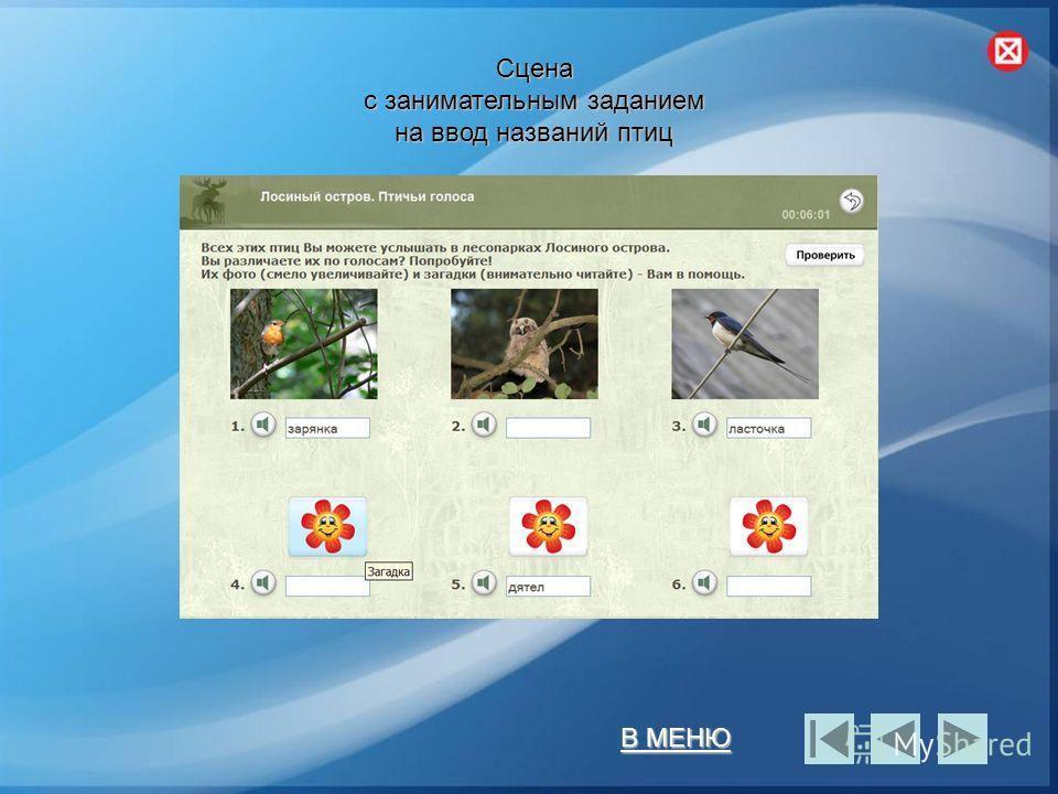 В МЕНЮ В МЕНЮСцена с занимательным заданием на ввод названий птиц