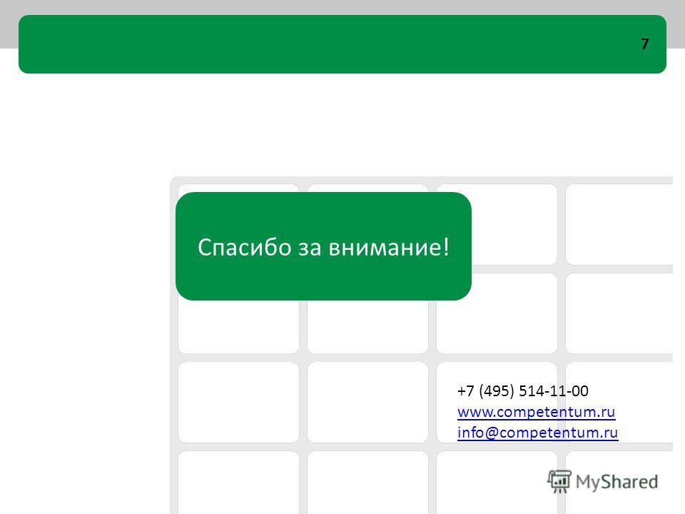 Спасибо за внимание! +7 (495) 514-11-00 www.competentum.ru info@competentum.ru 7