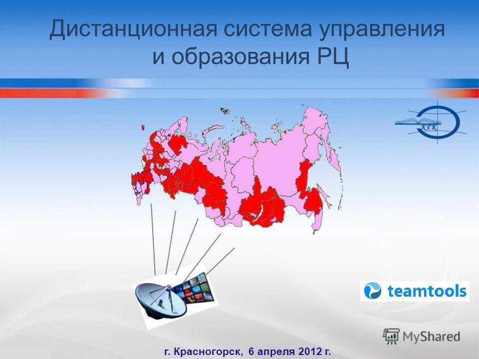 Дистанционная система управления и образования РЦ г. Красногорск, 6 апреля 2012 г.