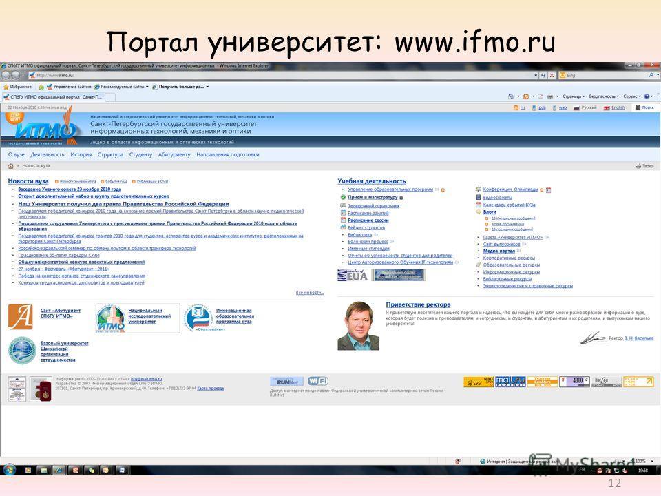 Портал университет: www.ifmo.ru 12