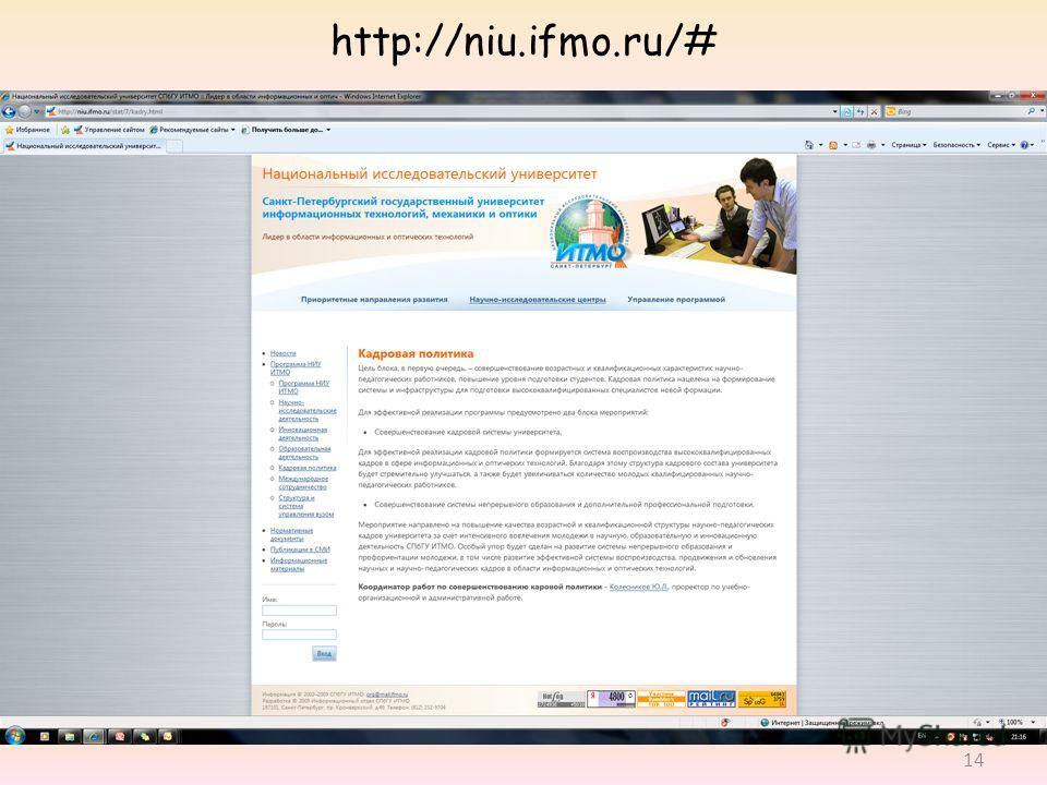 http://niu.ifmo.ru/# 14