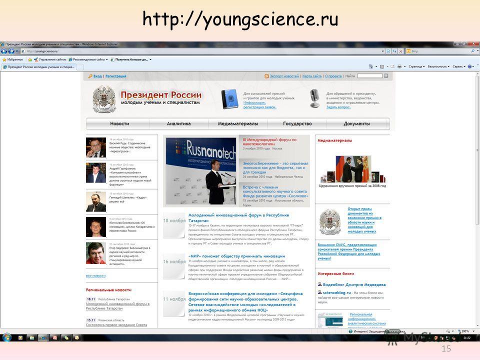 http://youngscience.ru 15