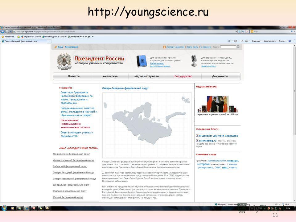 http://youngscience.ru 16