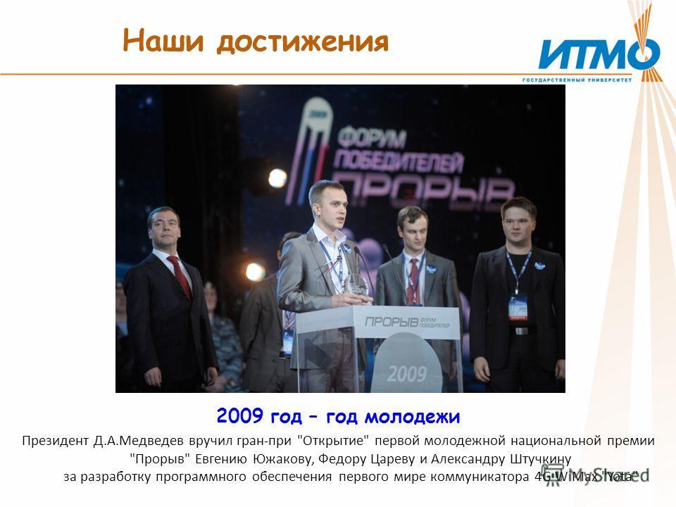 Наши достижения 2009 год – год молодежи Президент Д.А.Медведев вручил гран-при
