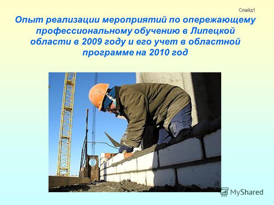 Опыт реализации мероприятий по опережающему профессиональному обучению в Липецкой области в 2009 году и его учет в областной программе на 2010 год Слайд1