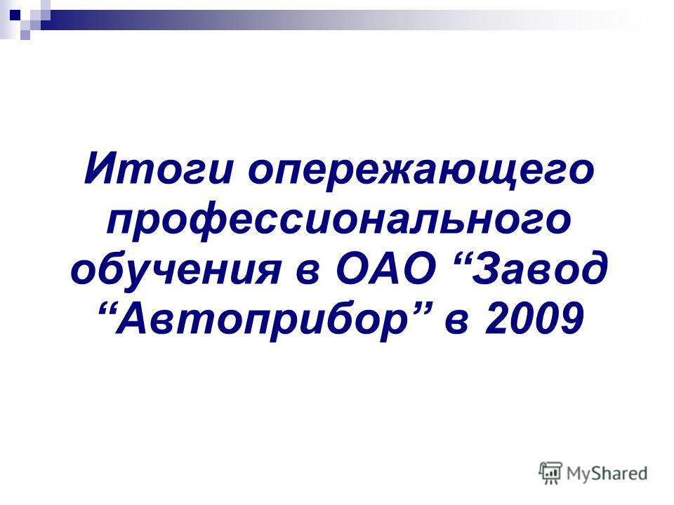Итоги опережающего профессионального обучения в ОАО Завод Автоприбор в 2009