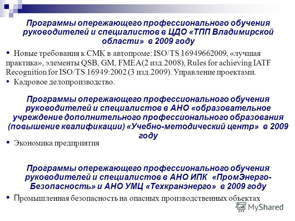 Программы опережающего профессионального обучения руководителей и специалистов в ЦДО «ТПП Владимирской области» в 2009 году Новые требования к СМК в автопроме: ISO/TS 16949662009, «лучшая практика», элементы QSB, GM, FMEA(2 изд.2008), Rules for achie