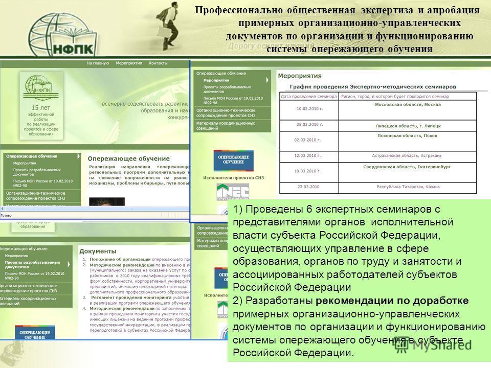 1) Проведены 6 экспертных семинаров с представителями органов исполнительной власти субъекта Российской Федерации, осуществляющих управление в сфере образования, органов по труду и занятости и ассоциированных работодателей субъектов Российской Федера
