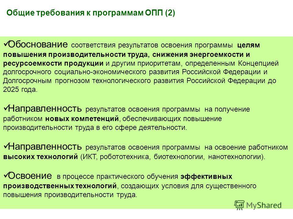 Обоснование соответствия результатов освоения программы целям повышения производительности труда, снижения энергоемкости и ресурсоемкости продукции и другим приоритетам, определенным Концепцией долгосрочного социально-экономического развития Российск