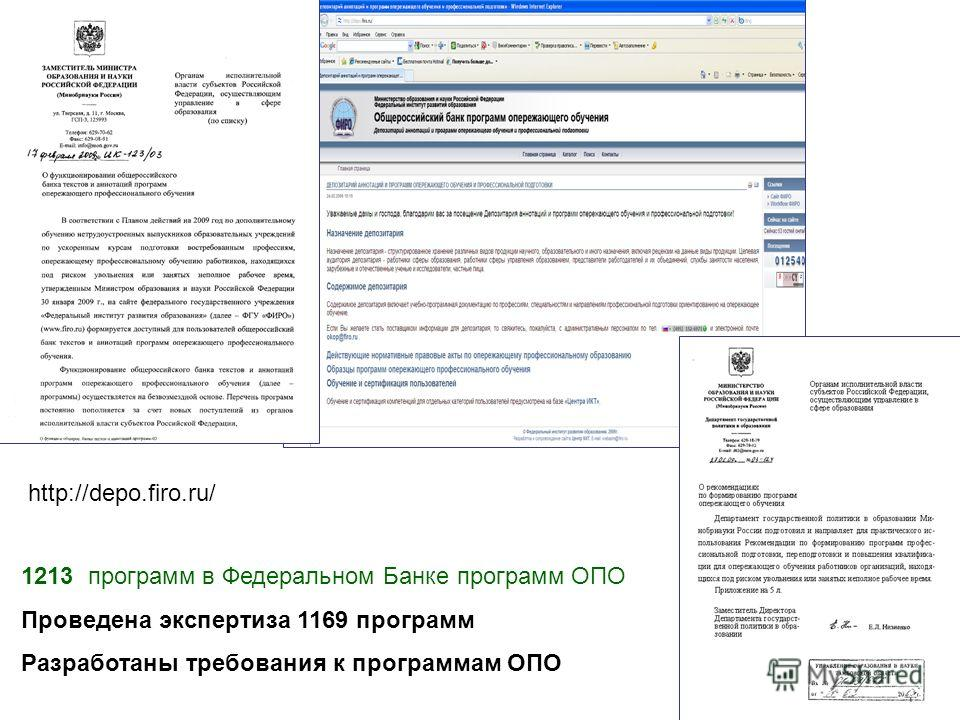 1213 программ в Федеральном Банке программ ОПО Проведена экспертиза 1169 программ Разработаны требования к программам ОПО http://depo.firo.ru/