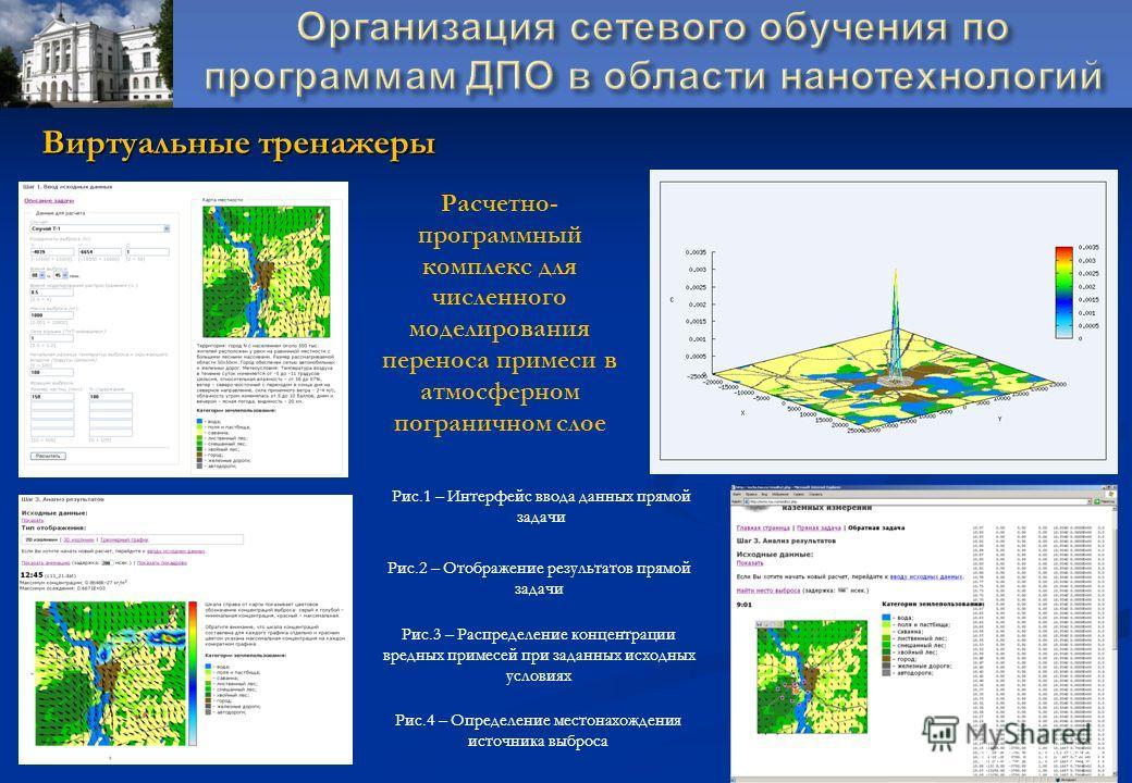 Виртуальные тренажеры Рис.4 – Определение местонахождения источника выброса Рис.3 – Распределение концентрации вредных примесей при заданных исходных условиях Рис.1 – Интерфейс ввода данных прямой задачи Рис.2 – Отображение результатов прямой задачи