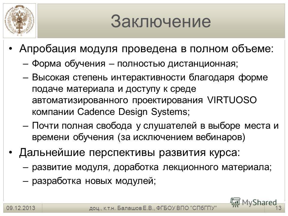 13доц., к.т.н. Балашов Е.В., ФГБОУ ВПО