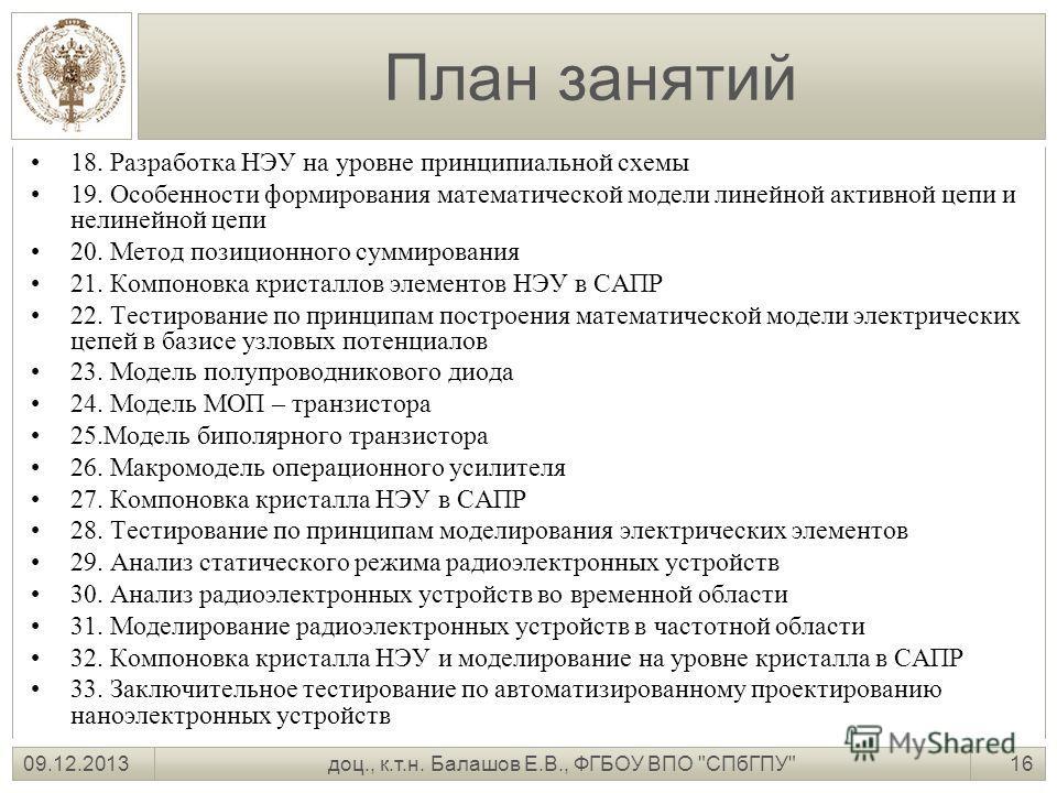 16доц., к.т.н. Балашов Е.В., ФГБОУ ВПО