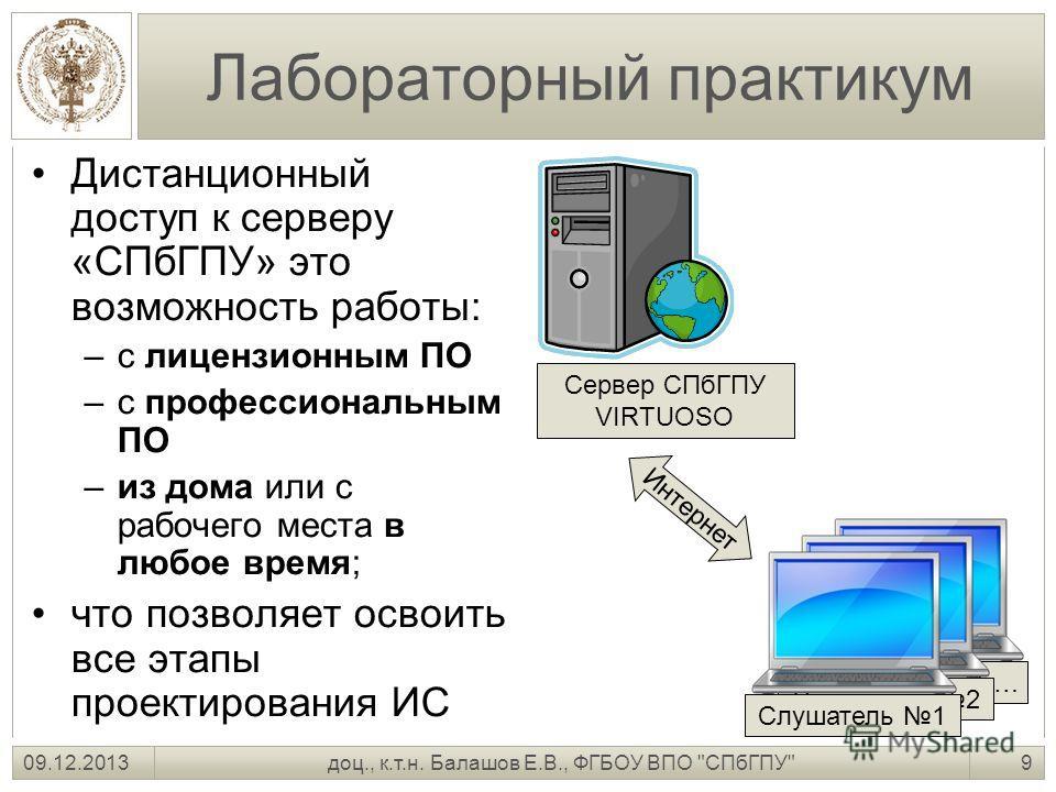 9доц., к.т.н. Балашов Е.В., ФГБОУ ВПО