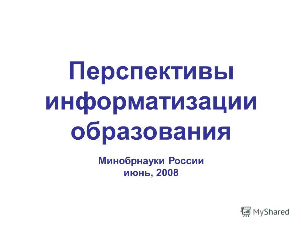 Перспективы информатизации образования Минобрнауки России июнь, 2008