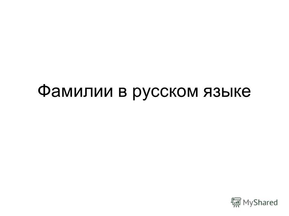 Фамилии в русском языке