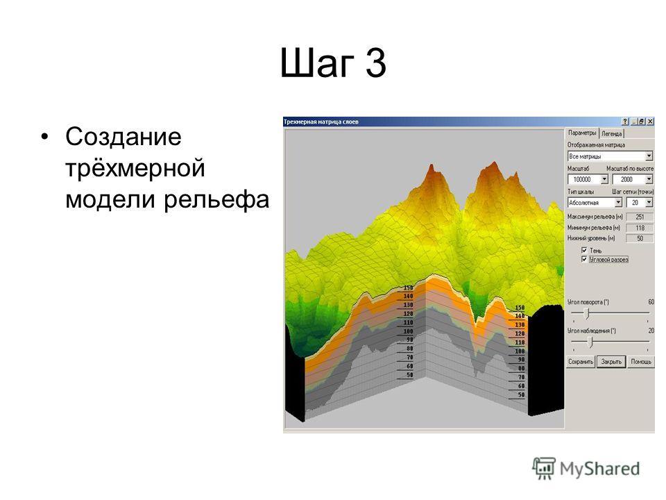 Шаг 3 Создание трёхмерной модели рельефа