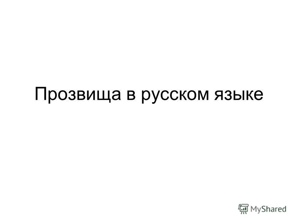 Прозвища в русском языке