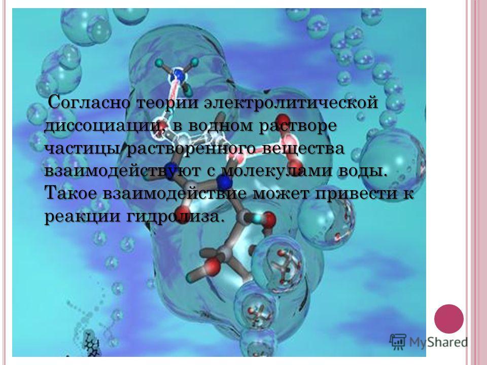 Т ЕМА : Г ИДРОЛИЗ ОРГАНИЧЕСКИХ ВЕЩЕСТВ. Гидролиз - это реакция обменного разложения веществ водой.