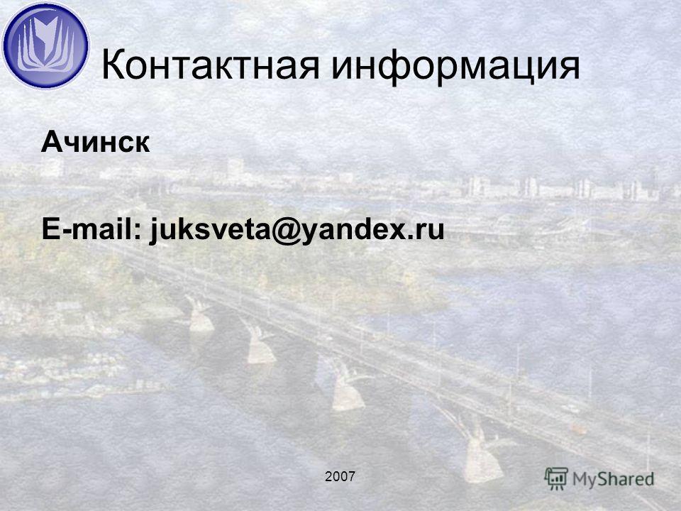 2007 Контактная информация Ачинск E-mail: juksveta@yandex.ru
