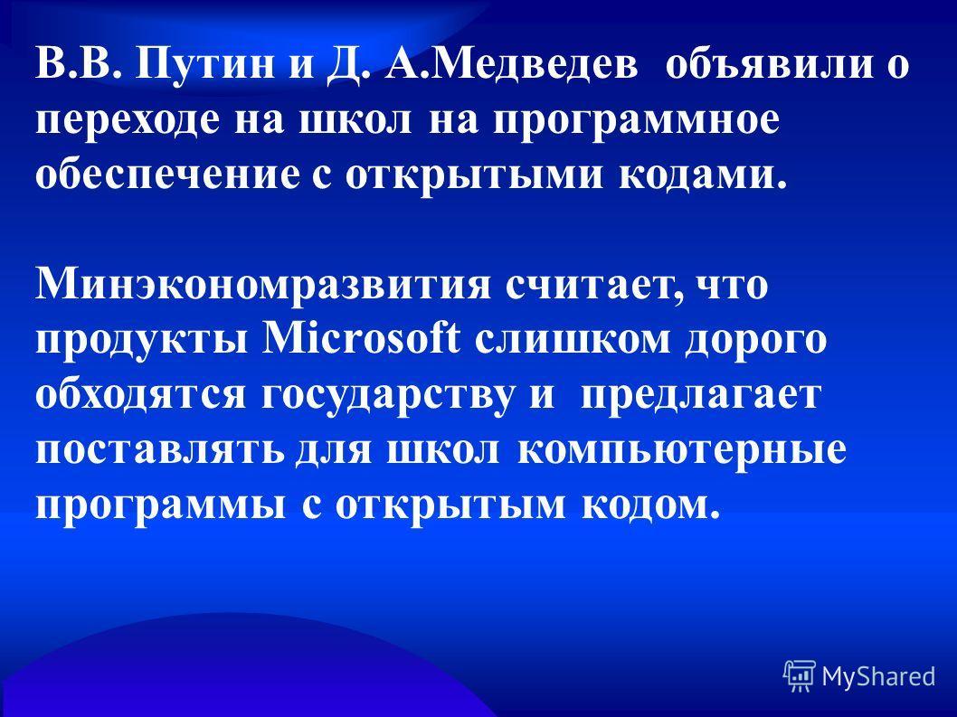 В.В. Путин и Д. А.Медведев объявили о переходе на школ на программное обеспечение с открытыми кодами. Минэкономразвития считает, что продукты Microsoft слишком дорого обходятся государству и предлагает поставлять для школ компьютерные программы с отк