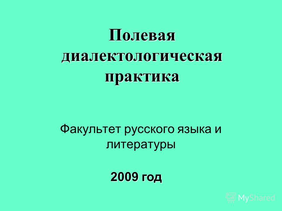 Полевая диалектологическая практика Факультет русского языка и литературы 2009 год