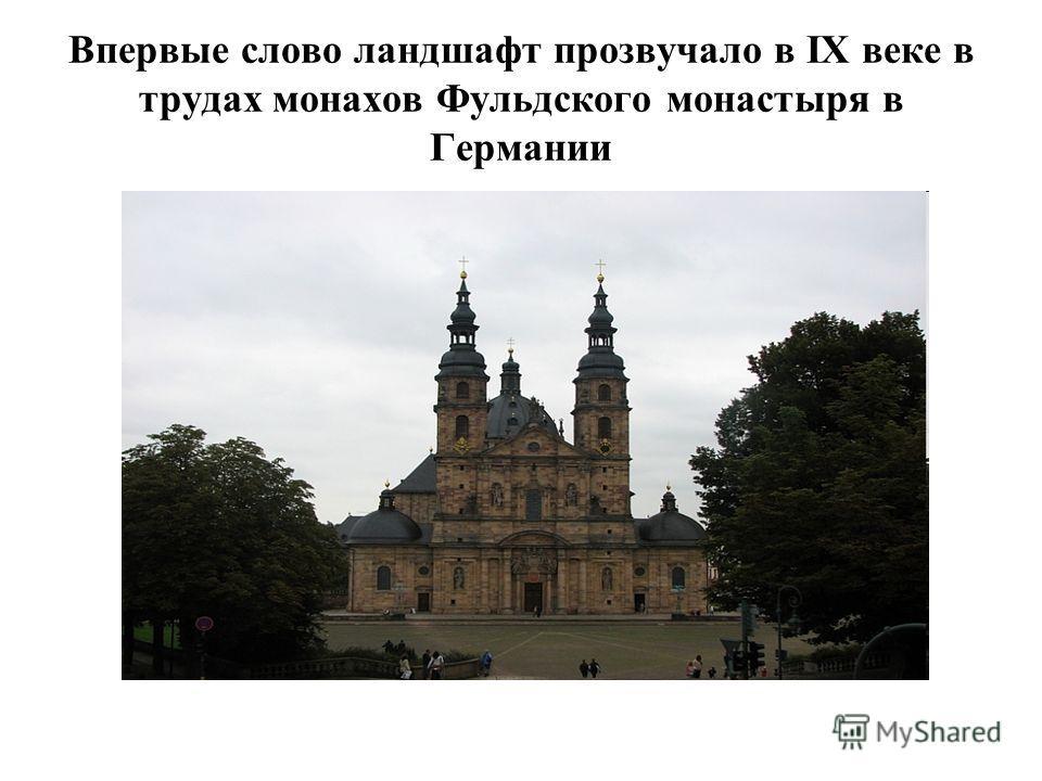 Впервые слово ландшафт прозвучало в IX веке в трудах монахов Фульдского монастыря в Германии