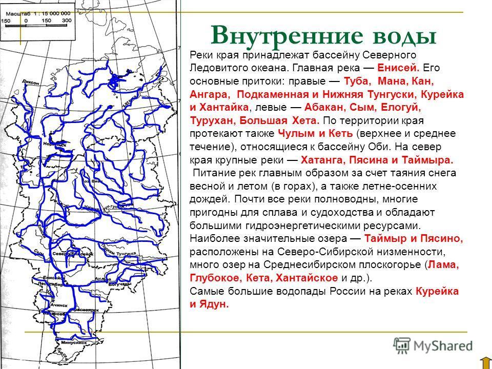 Внутренние воды Реки края принадлежат бассейну Северного Ледовитого океана. Главная река Енисей. Его основные притоки: правые Туба, Мана, Кан, Ангара, Подкаменная и Нижняя Тунгуски, Курейка и Хантайка, левые Абакан, Сым, Елогуй, Турухан, Большая Хета