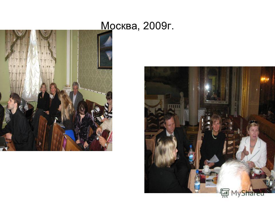 Москва, 2009г.