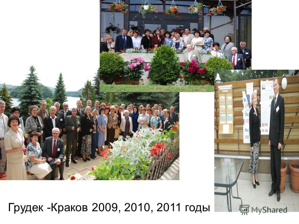 Грудек -Краков 2009, 2010, 2011 годы