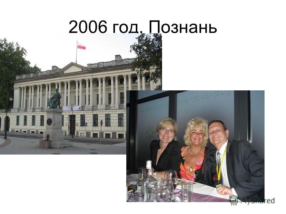 2006 год, Познань