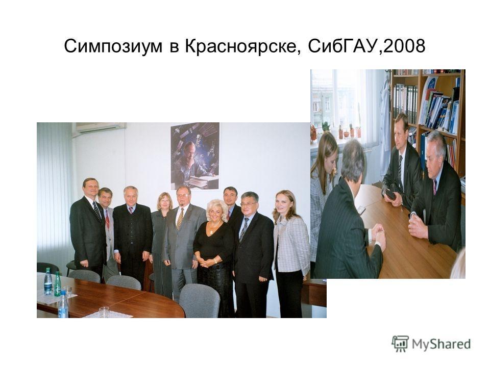 Симпозиум в Красноярске, СибГАУ,2008