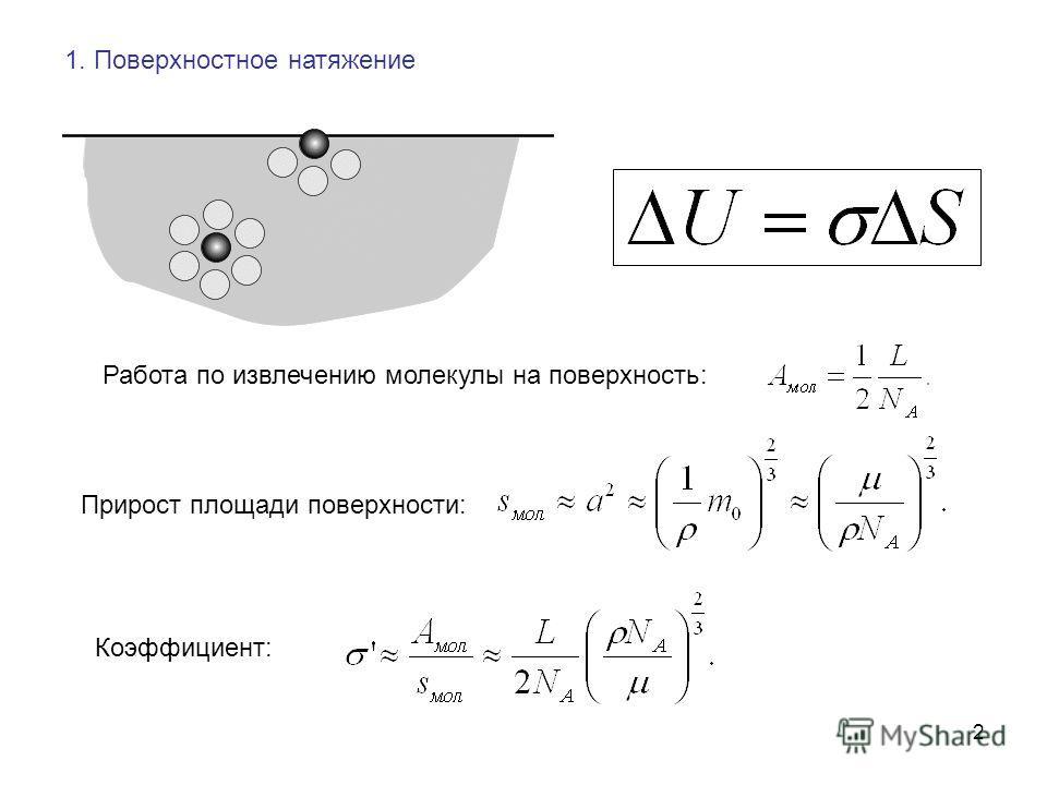 2 1. Поверхностное натяжение Работа по извлечению молекулы на поверхность: Прирост площади поверхности: Коэффициент: