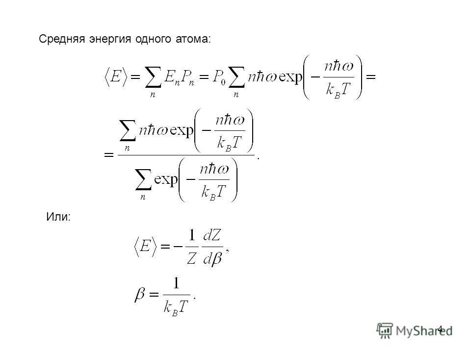 4 Средняя энергия одного атома: Или: