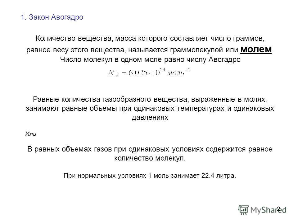 2 1. Закон Авогадро Количество вещества, масса которого составляет число граммов, равное весу этого вещества, называется граммолекулой или молем. Число молекул в одном моле равно числу Авогадро Равные количества газообразного вещества, выраженные в м