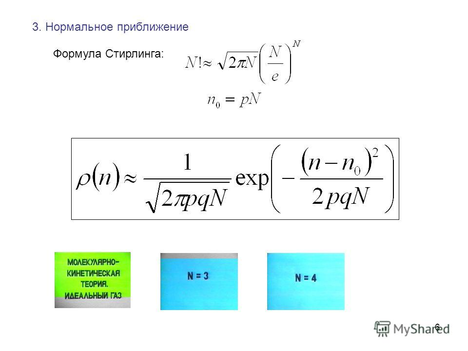 6 3. Нормальное приближение Формула Стирлинга: