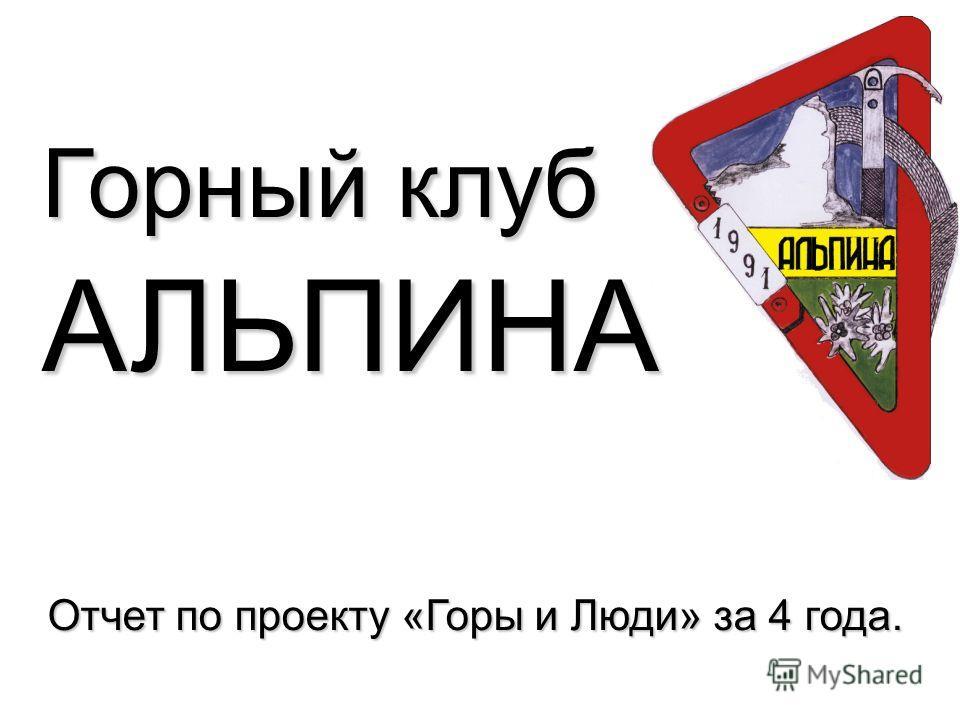 Горный клуб АЛЬПИНА Отчет по проекту «Горы и Люди» за 4 года.