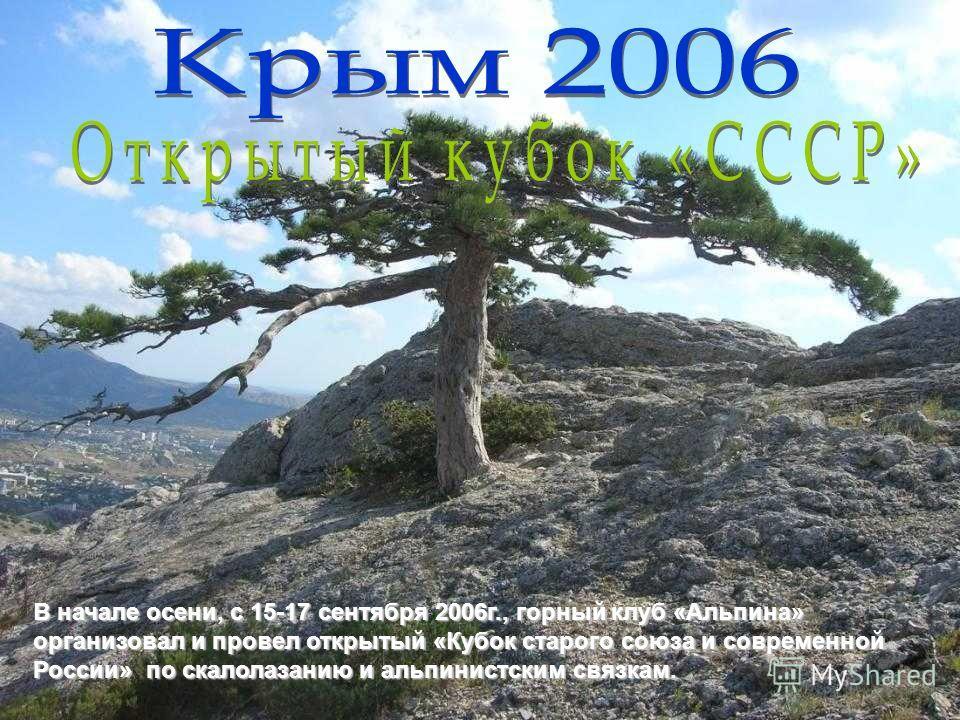 В начале осени, с 15-17 сентября 2006г., горный клуб «Альпина» организовал и провел открытый «Кубок старого союза и современной России» по скалолазанию и альпинистским связкам.
