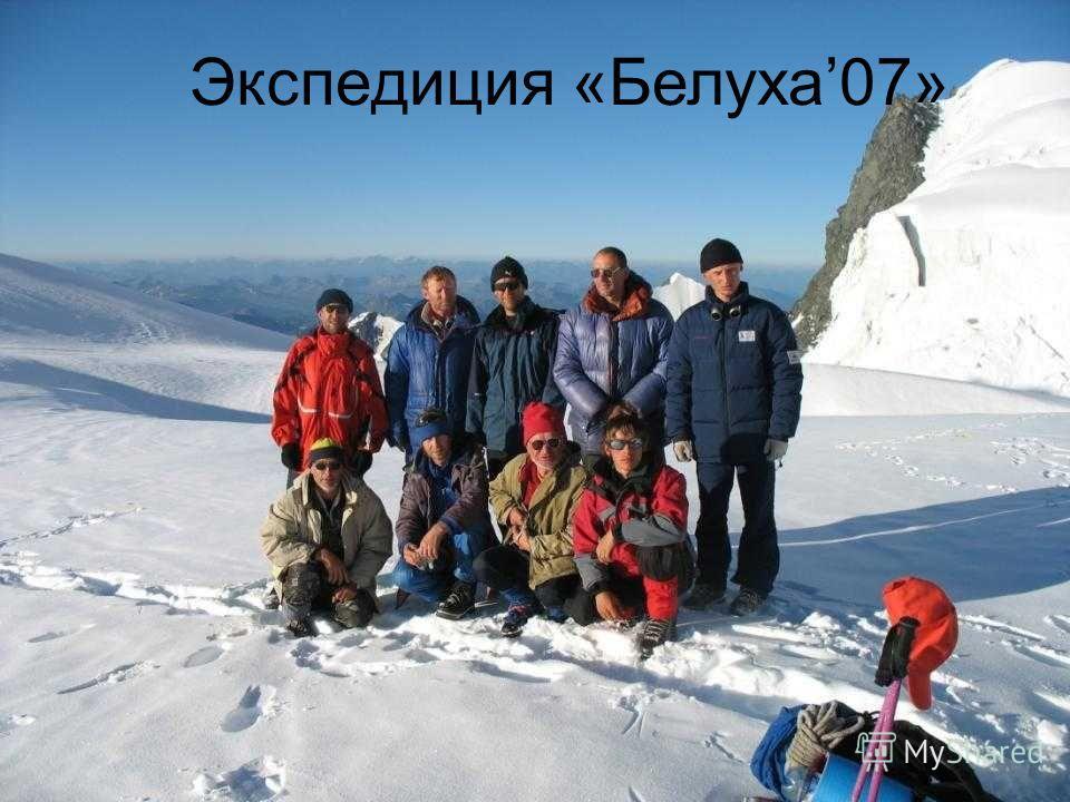 Экспедиция «Белуха07»
