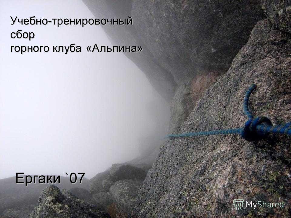 Учебно-тренировочный сбор горного клуба «Альпина» Ергаки `07