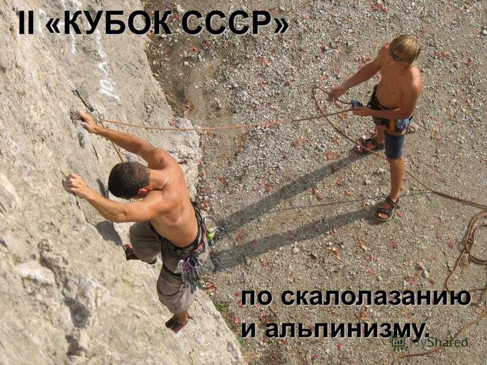 II «КУБОК СССР» по скалолазанию и альпинизму.
