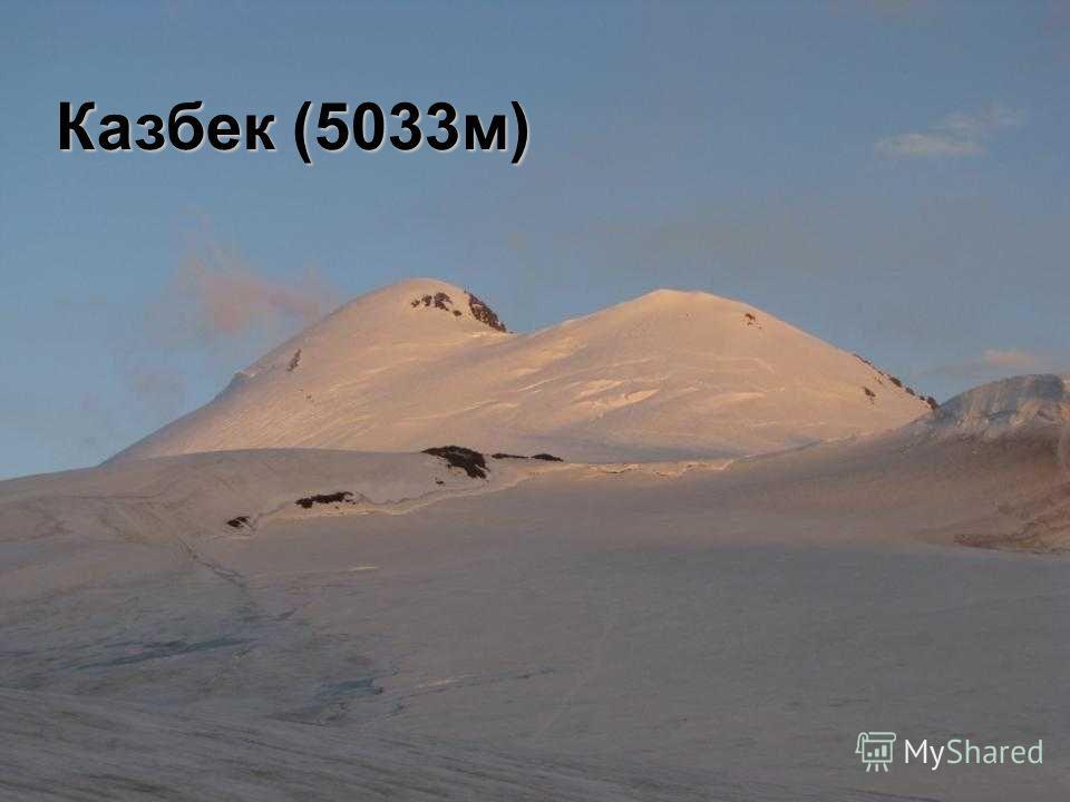 Казбек (5033м)