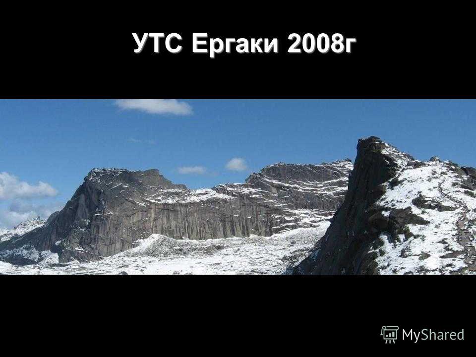 УТС Ергаки 2008г